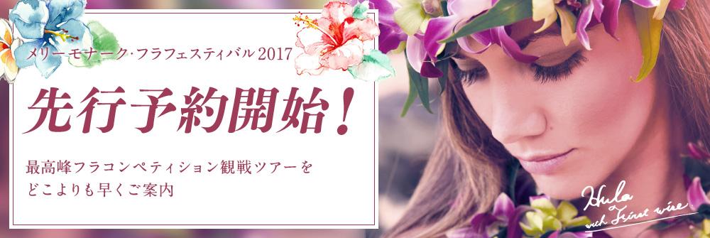 メリーモナーク・フラフェスティバル2017