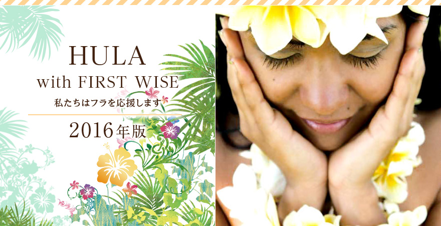 HULA with FIRST WISE 私たちはフラを応援します 2016年版