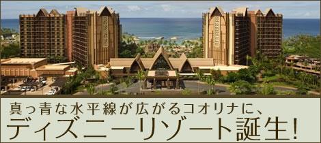 アウラニ・ディズニー・リゾート&スパ コオリナ・ハワイ特集
