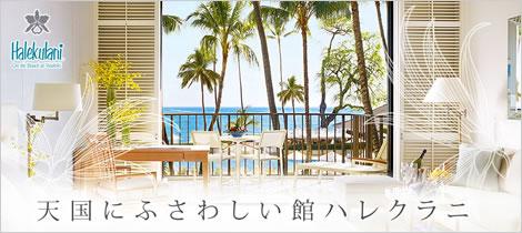 ハレクラニ特集<br />〜憧れの名門ホテル〜