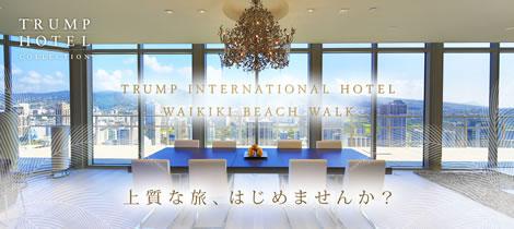 トランプ・インターナショナルホテル・ワイキ キ・ビーチ・ウォーク特集<br />〜最新ホテルを探る〜