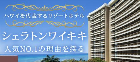 シェラトンワイキキ特集<br />〜人気NO.1ホテルの理由を探る〜