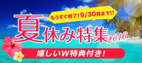 【もうすぐ終了!】2016年夏休みキャンペーン