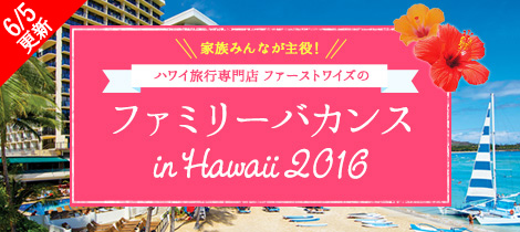 ファミリーバカンス in Hawaii 2016