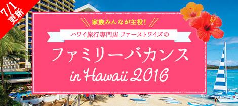 【更新!】ファミリーバカンス in Hawaii 2016