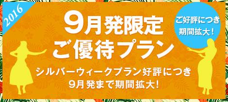 【更新】9月発限定ご優待プラン