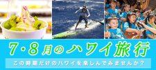 【更新】7・8月のハワイ旅行