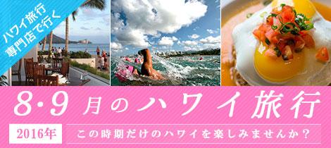 8・9月のハワイ旅行 〜 本場の夏を100%楽しもう!〜