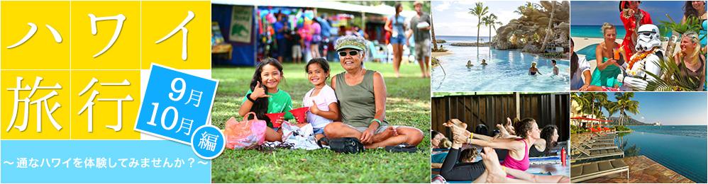 9・10月のハワイ旅行 〜 通なハワイを体験してみませんか?〜