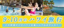 【更新】9・10月のハワイ旅行