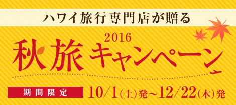 【新着】秋旅キャンペーン 2016