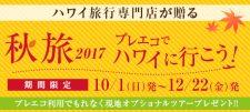 【新着】秋旅キャンペーン 2017