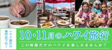 【更新】10・11月のハワイ旅行