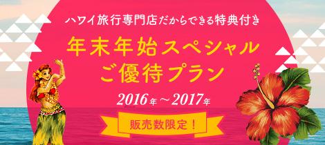 年末年始スペシャルご優待プラン 2016~2017