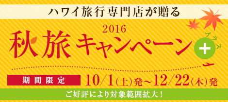 秋旅キャンペーン 2016プラス
