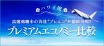 preeco_top_banner