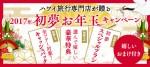 【延長!】初夢♪お年玉キャンペーン