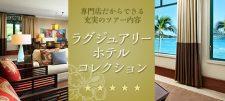 【更新】ラグジュアリーホテルコレクション
