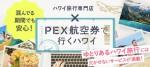PEX航空券(正規割引運賃)で行くハワイ