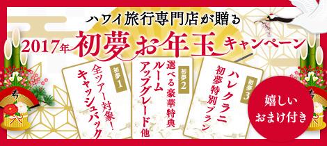 【期間延長】2017年初夢お年玉キャンペーン