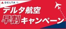 デルタ航空早割キャンペーン