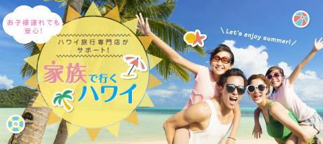 【更新】家族で行くハワイ