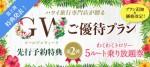 gw2-2_top_banner_s
