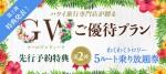 gw2_top_banner_s
