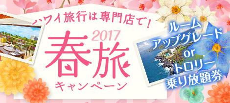 【新着】2017年春旅キャンペーン