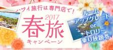2017年春旅キャンペーン