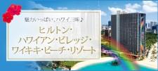 ヒルトン・ハワイアン・ビレッジ特集