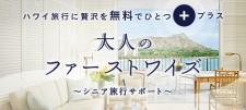 大人のファーストワイズ~シニア旅行サポート~