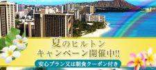 【新着】夏のヒルトンキャンペーン