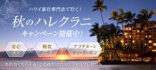 【新着】秋のハレクラニキャンペーン