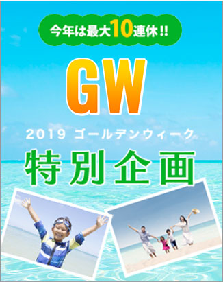 https://www.1stwise.com/special/goldenweek/