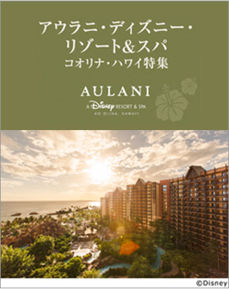 https://www.1stwise.com/special/aulani/