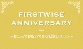 FIRSTWISE ANNIVERSARY ~お二人でお祝いできる記念日プラン~