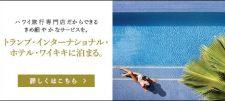 【新着】トランプ・インターナショナル・ホテル・ワイキキに泊まる。