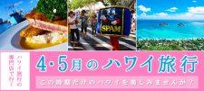 【更新】4・5月のハワイ旅行