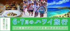 【更新】6・7月のハワイ旅行
