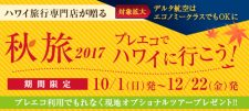 【対象拡大】秋旅キャンペーン 2017