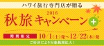 2016秋旅キャンペーン+(プラス)