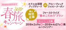 2018年春旅キャンペーン