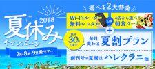 【創刊号】2018夏休みキャンペーン