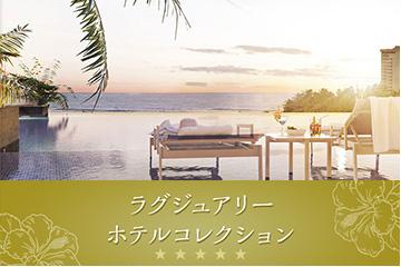 """◎ 5ツ星滞在で""""これぞ""""ハワイな旅♪ ◎ ラグジュアリーホテル・コレクションで特別な休日を♪"""