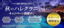 【期間延長】秋のハレクラニキャンペーン