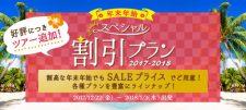 【更新】年末年始スペシャル割引プラン 2017〜2018