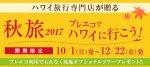秋旅キャンペーン2017