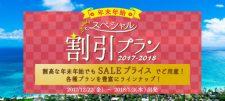 【新着】年末年始スペシャル割引プラン 2017〜2018