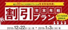 【新着】2018~2019年末年始割引プラン